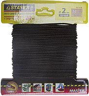 Шнур хозяйственно-бытовой Stayer 50411-02-020