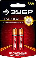 "Батарейка Зубр ""TURBO"" щелочная (алкалиновая), тип AAA, 1,5В, 2шт на карточке 59211-2C, фото 1"