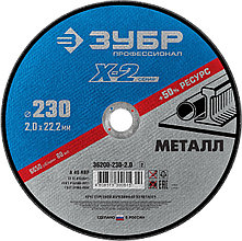 Круг отрезной по металлу, 230x2,0x22,23мм, ЗУБР
