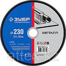Круг отрезной по металлу, 230х2,5х32мм, ЗУБР
