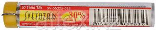 Припой СВЕТОЗАР оловянно-свинцовый, 30% Sn / 70% Pb, 15гр SV-55325-015
