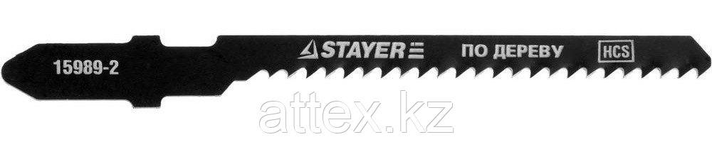 """Полотна STAYER """"PROFI"""", T119BO, для эл/лобзика, HCS, по дереву, ДСП, фигур. рез, EU-хвост., шаг 2мм,  15989-2_z01"""