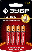 "Батарейка Зубр ""TURBO"" щелочная (алкалиновая), тип AAA, 1,5В, 4шт на карточке 59211-4C"