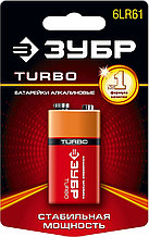 "Батарейка Зубр ""TURBO"" щелочная (алкалиновая), тип 6LR61(крона), 9В, 1шт на карточке 59219"
