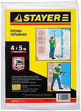 Пленка укрывная Stayer 1225-15-05