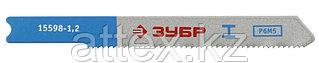 "Полотна ЗУБР ""ЭКСПЕРТ"", U118A, для эл/лобзика, HSS, по металлу, US-хвост., шаг 1,2мм, 50мм, 3шт 15598-1.2"