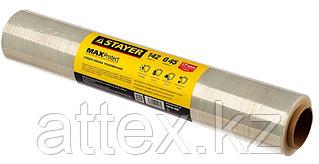 """Стрейч пленка STAYER """"MASTER"""" упаковочная, ручная, 17мкм, 0,45х142м 12610-450"""
