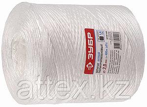Шпагат ЗУБР полипропиленовый, d=2,0 мм, 400м, белый, 22 кгс, 1,6 ктекс 50100-400