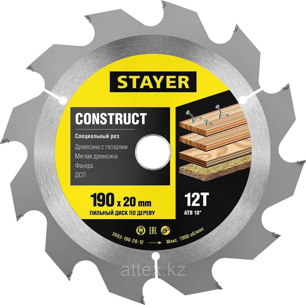 """Пильный диск """"Construct line"""" для древесины с гвоздями, 190x20, 12Т, STAYER  3683-190-20-12"""
