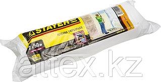 Пленка укрывная Stayer 1225-07-50