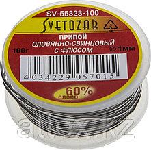 Припой СВЕТОЗАР оловянно-свинцовый, 60% Sn / 40% Pb, 100гр SV-55323-100