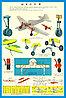 Плакаты для авиалюбителей Азбука авиамоделиста