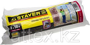 Пленка укрывная Stayer 1225-15-50