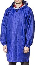 Плащ-дождевик ЗУБР 11615, нейлоновый, синий цвет, универсальный размер S-XL