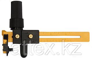 Нож OLFA циркульный трещоточный с круглым лезвием 18х0,3мм, диаметр реза 40-220мм OL-CMP-3