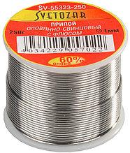 Припой СВЕТОЗАР оловянно-свинцовый, 60% Sn / 40% Pb, 250гр SV-55323-250