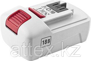 Батарея ЗУБР аккумуляторная литиевая для шуруповертов, 1,5А/ч, 18В