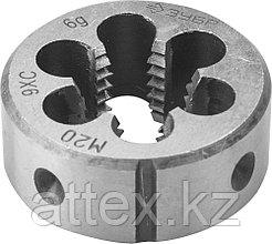"""Плашка ЗУБР """"МАСТЕР"""" круглая ручная для нарезания метрической резьбы, мелкий шаг, М20 x 2,0 4-28022-20-2.0, ГОСТ 9740-71"""