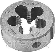 """Плашка ЗУБР """"МАСТЕР"""" круглая ручная для нарезания метрической резьбы, М14 x 2 4-28022-14-2.0, ГОСТ 9740-71"""