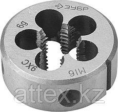 """Плашка ЗУБР """"МАСТЕР"""" круглая ручная для нарезания метрической резьбы, мелкий шаг, М16 x 1,5 4-28022-16-1.5, ГОСТ 9740-71"""