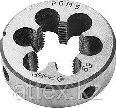 """Плашка ЗУБР """"ЭКСПЕРТ"""" круглая машинно-ручная для нарезания метрической резьбы, мелкий шаг, М20 x 1,5 4-28023-20-1.5, ГОСТ 9740-71"""