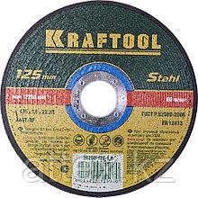 Круг отрезной абразивный KRAFTOOL по металлу, для УШМ, 125x1,6x22,23мм, 36250-125-1.6