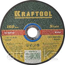 Круг отрезной абразивный KRAFTOOL по металлу, для УШМ, 150x1,6x22,23мм, 36250-150-1.6
