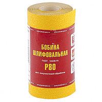 Шкурка на бумажной основе, LP41C, зернистость Р80, мини-рулон 115 мм х 5 метров (БАЗ) Россия