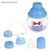Поильник-трансформер 4в1 «Джентльмен», 230 мл, от 0 мес., цвет голубой