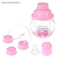 Поильник-трансформер 4в1 «Любимая доченька», 230 мл, от 0 мес., цвет розовый