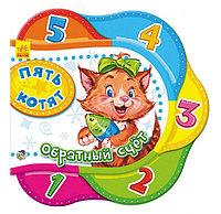 """Книжка """"Пять Котят: Обратный счёт"""""""