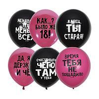 """Шар латексный 12"""" """"Оскорбительные, для нее"""", декоратор (шелк), 2ст"""