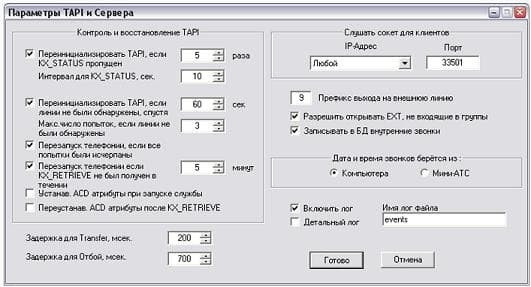Aria-Soho TAPI Программа TAPI-драйвера