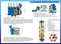 Электрооборудование и аппаратура электрических подстанций, фото 1