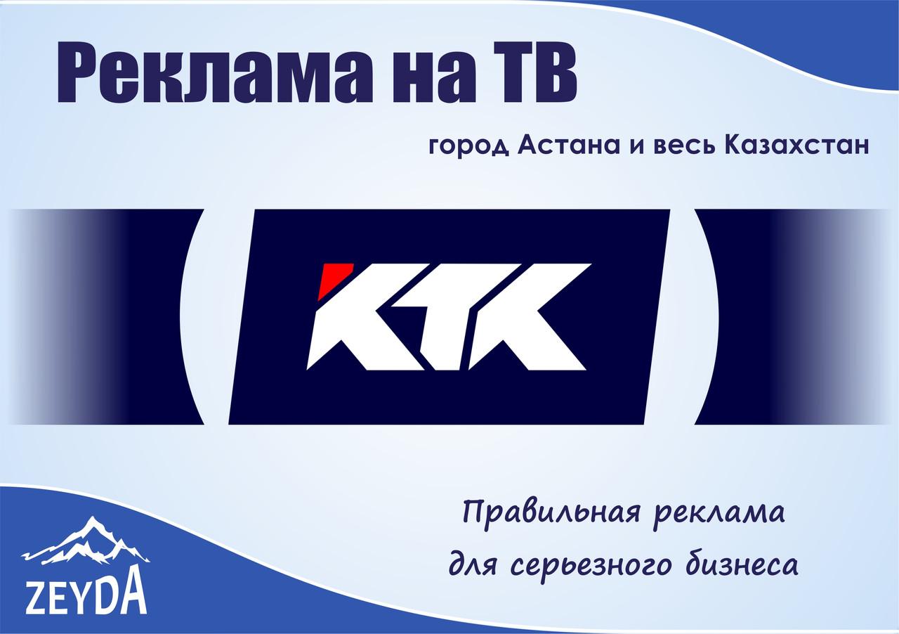 """Реклама на канале """"КТК"""""""