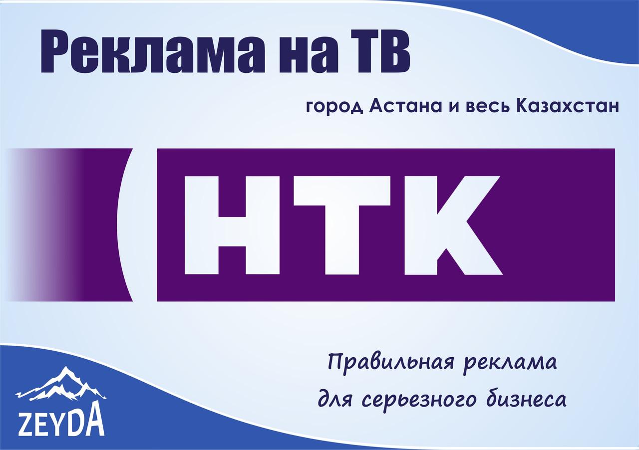 """Реклама на канале """"НТК"""""""