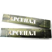 Электроды Арсенал МР-3 ф 3