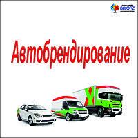 Брендирование транспортных средств