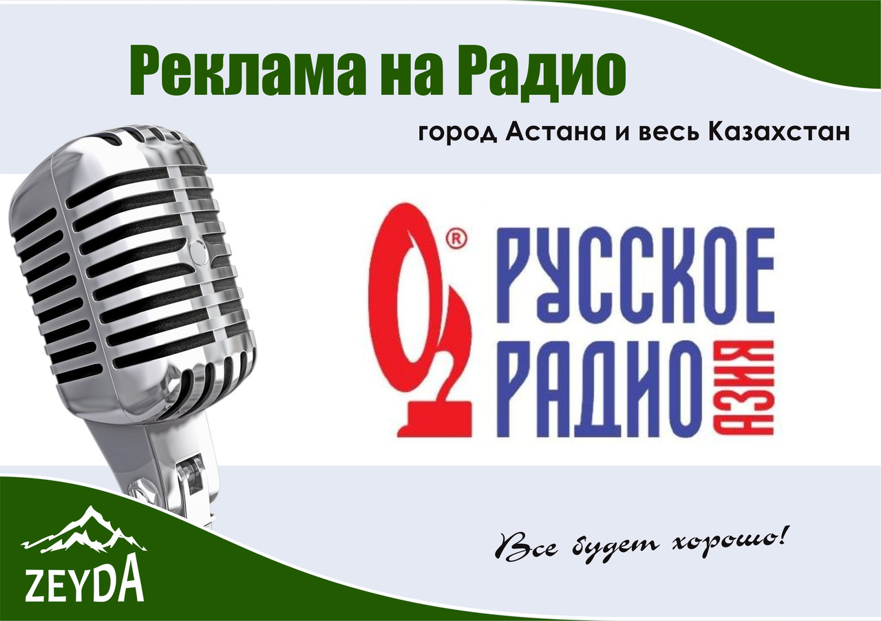 "Реклама на ""Русском радио Азия"""