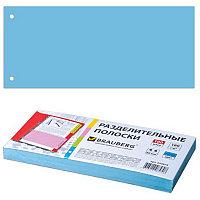 """Разделители листов, картонные, комплект 100 шт., """"Полосы голубые"""", 240х105 мм, 180 г/м, BRAUBERG, 223973, фото 1"""