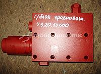 Гидроблок уравновешивающий У 3.20.10.000