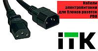 ITK — кабели электропитания для блоков розеток PDU