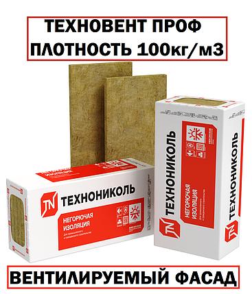 Минплита ТЕХНОНИКОЛЬ ТЕХНОВЕНТ ПРОФ в Алматы, фото 2