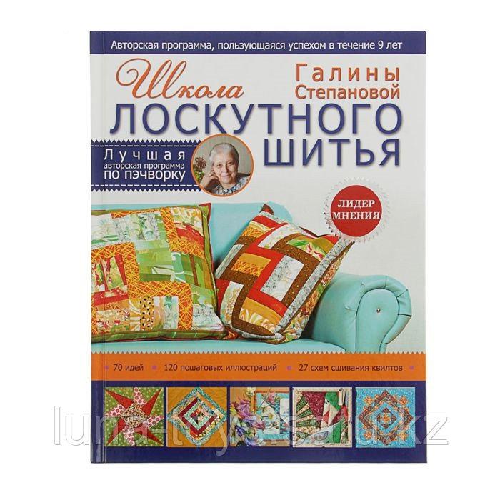 Школа лоскутного шитья Галины Степановой. Автор: Степанова Г.Р.