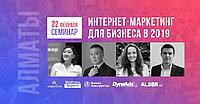 Бесплатный семинар по интернет маркетингу в Алматы 22 февраля 2019 года