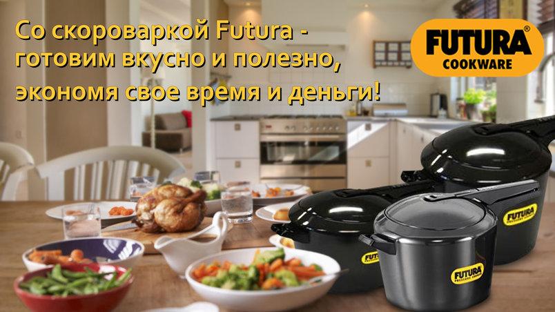 Со скороваркой Futura готовим быстро, полезно и вкусно!