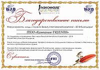 Сертификаты и благодарственные письма NUTMIX