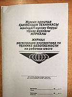 Журнал по техники безопасности