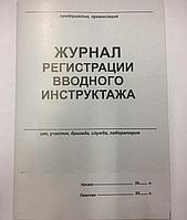 Журнал регистрации вводного инструктажа, A4, 50 листов
