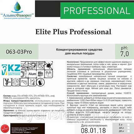 Elite Plus Professional -  средство для мытья посуды густое. 5 литров. ПНД. РК, фото 2